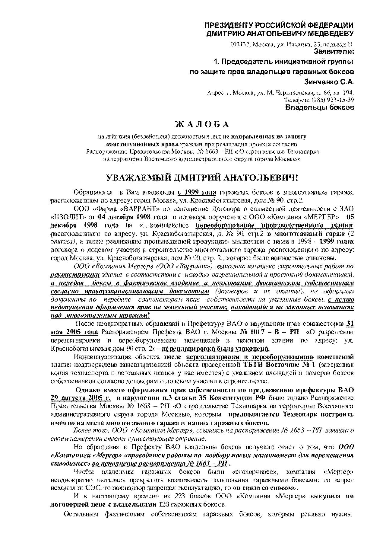 Досудебный порядок обжалования решений, действий (бездействия) таможенных органов и их должностных лиц