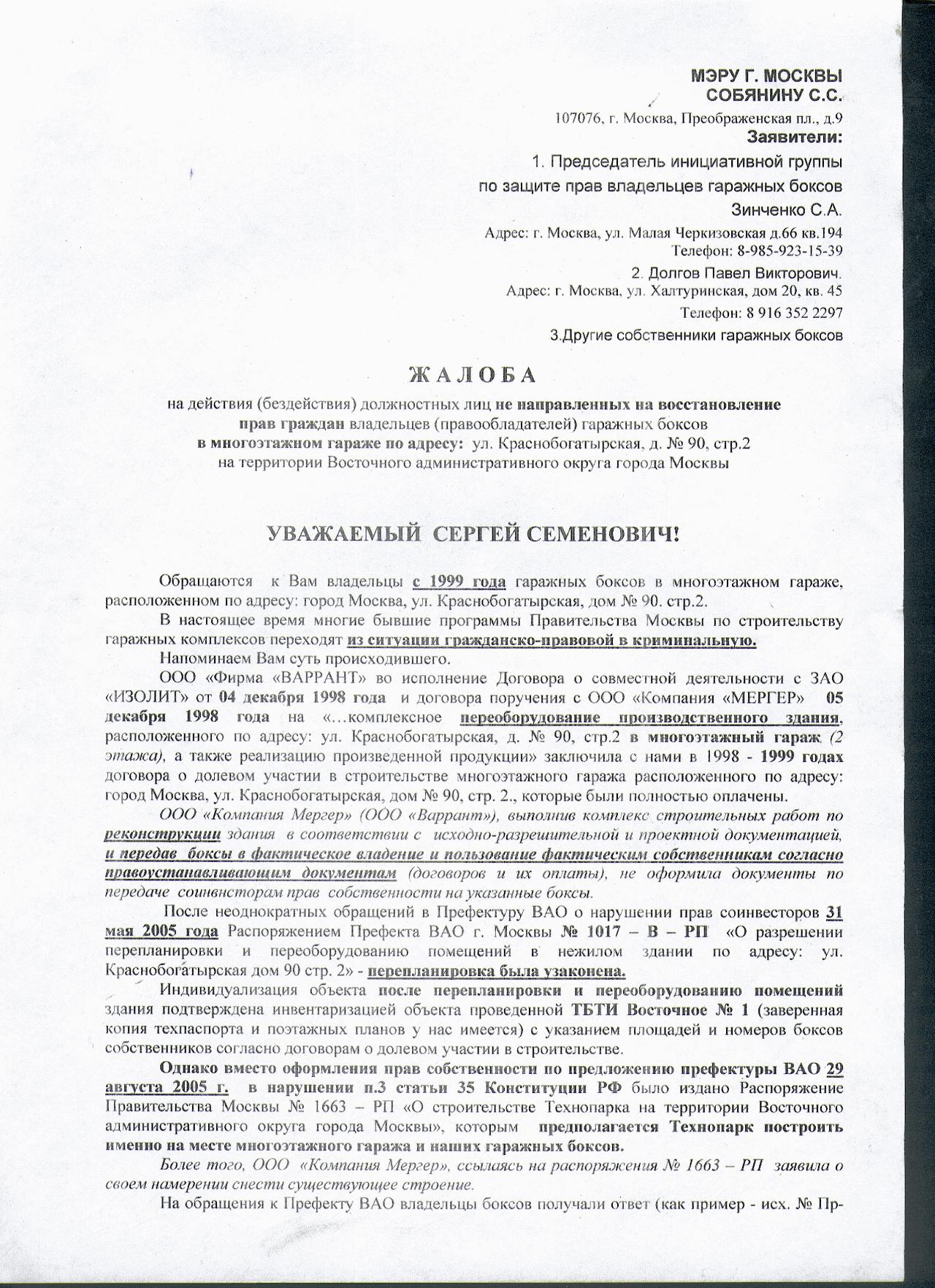 Должностная инструкция секретаря -референта (образец заполнения) Образец